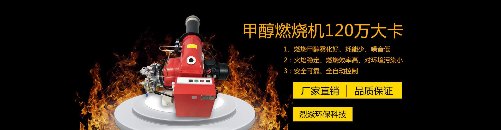 甲醇燃烧机